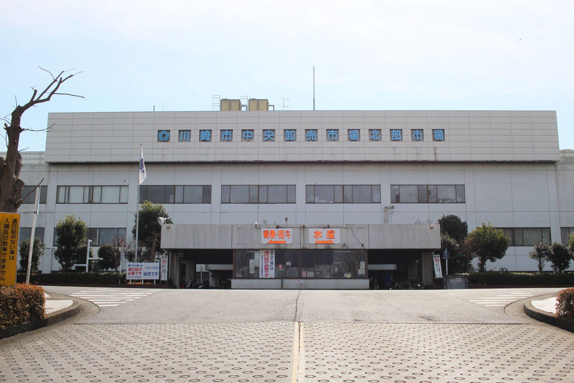 川崎市中央卸売市場北部市場_外観
