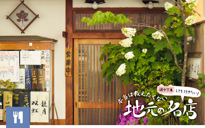 味よし、値段よし、元気よし。大岡山「寿司割烹たちばな」