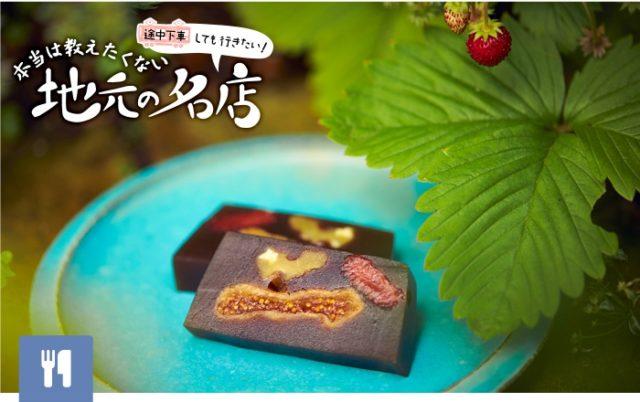 2品の和菓子を洗足池・長原の銘菓に「wagashi asobi」