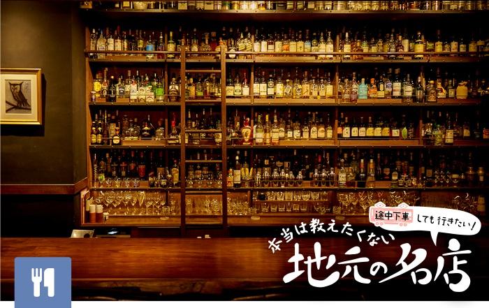 宮崎台の隠れ家ショットバー「BODEGA miyazakidai」