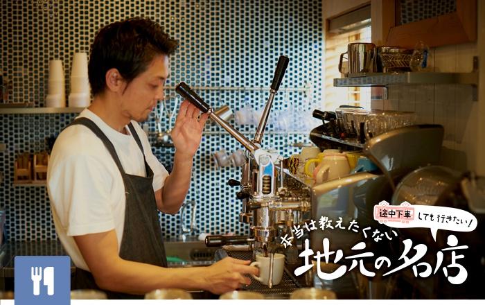 好みの豆から選べる青葉台のカフェ「BlueDOOR Coffee」