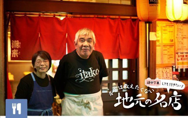武蔵小杉を見つめて40余年。古き良き居酒屋「潮来」