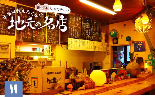 餃子とカレーの薫り漂うあざみ野「TAZ Cafe」