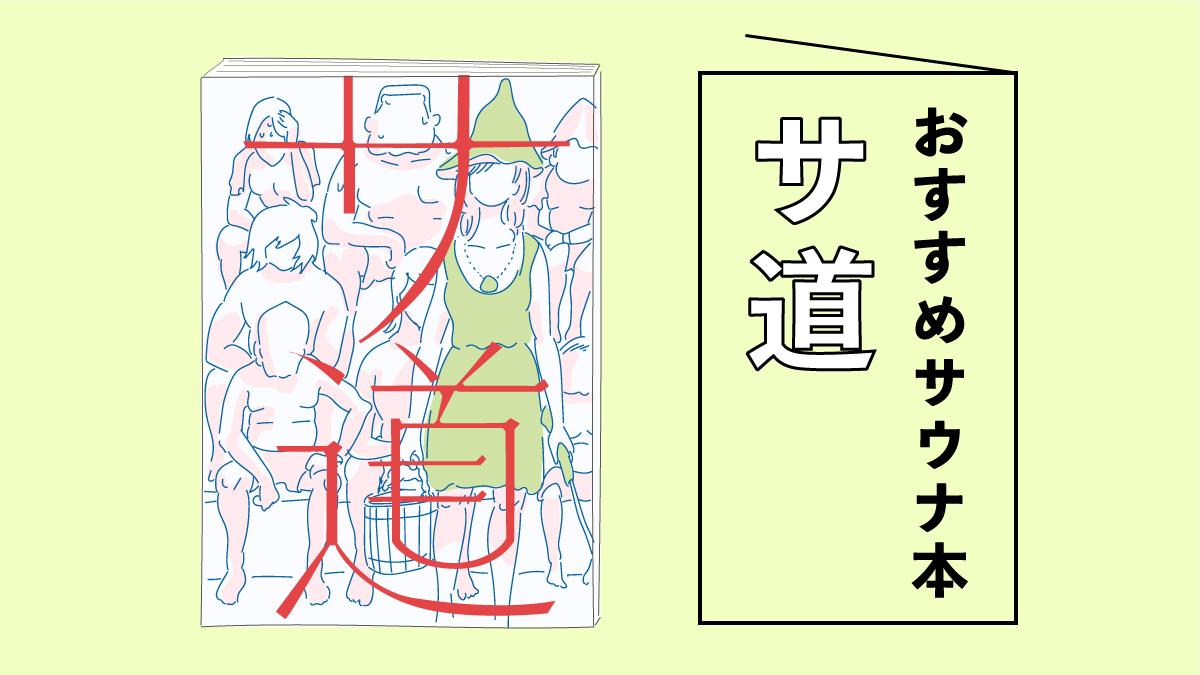 おすすめサウナ本「サ道」
