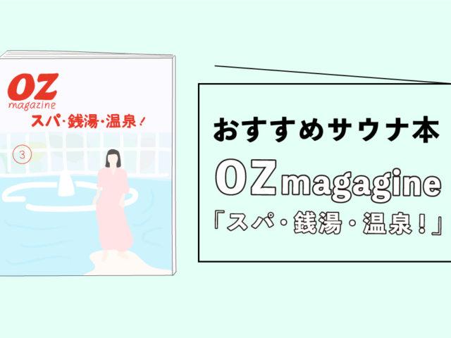おすすめサウナ本『OZmagagine 「スパ・銭湯・温泉!」』