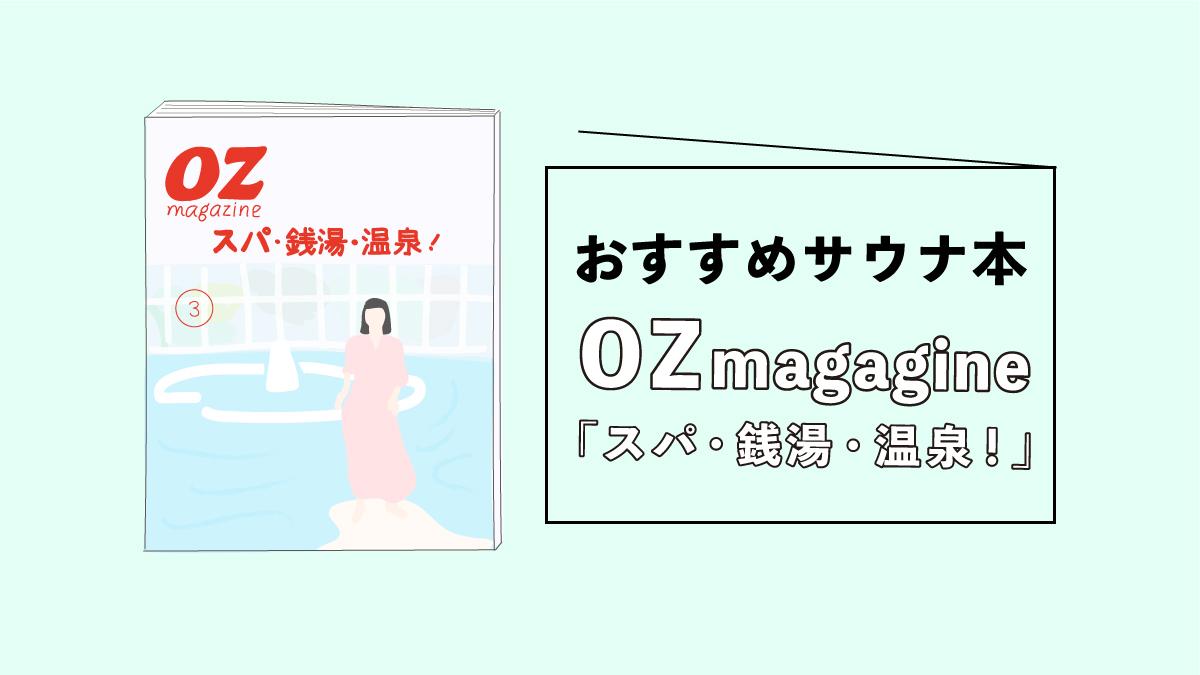 おすすめサウナ本「OZmagagine」