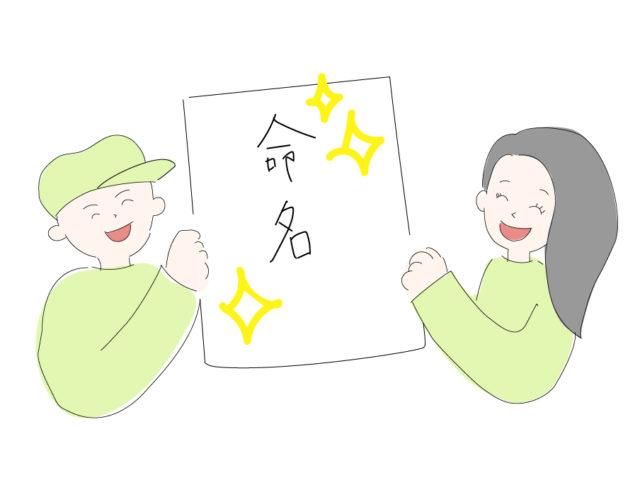 名前を考えるということ〜プレパパ名付け編〜