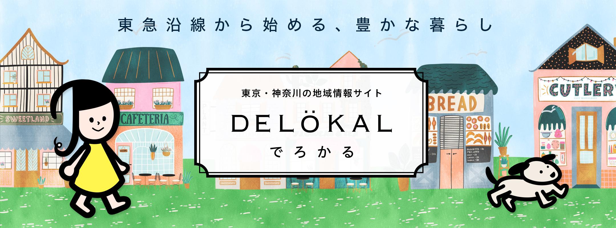 東京・神奈川の地域情報サイトでろかるTOPページ