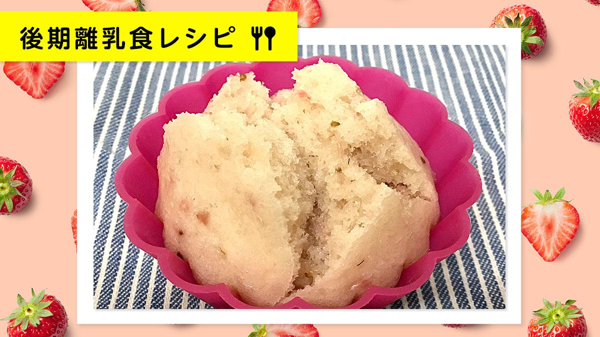 離乳食レシピ_いちごミルク蒸しパン
