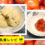 【後期離乳食レシピ】トマトを使ったデザートレシピ
