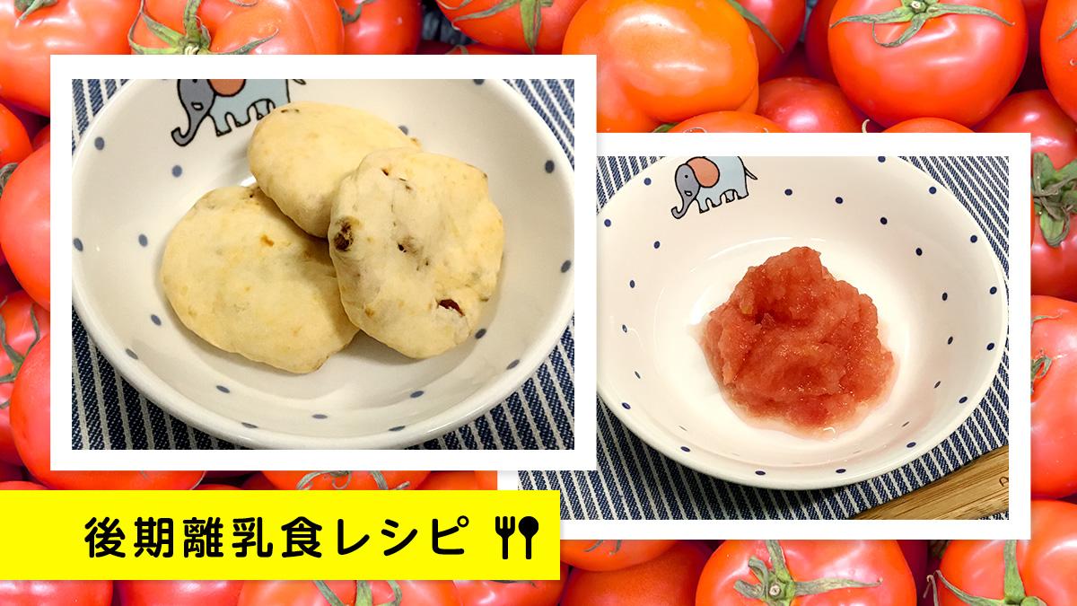 トマトを使った後期離乳食レシピ