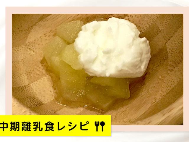 【中期離乳食レシピ】ヨーグルトとりんごのコンポート