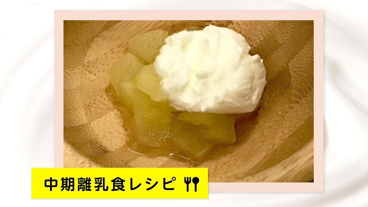 中期離乳食レシピ_ヨーグルトとりんごのコンポート
