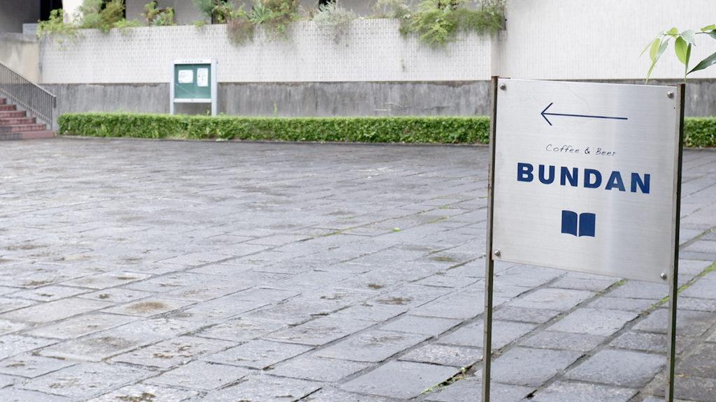 日本近代文学館_BUNDAN