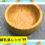 【初期離乳食レシピ】人参とさつまいものとろとろポタージュ